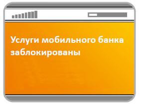 Услуга мобильный банк заблокирована