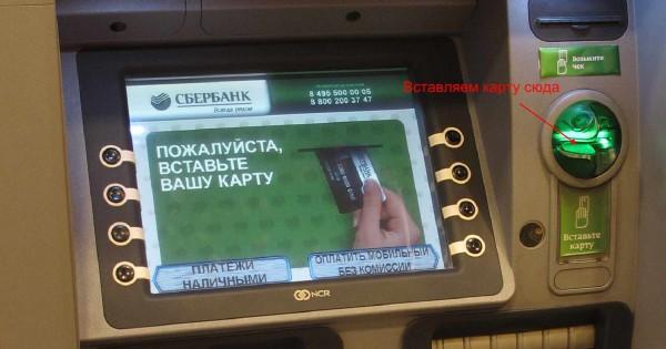 Как сделать деньги через банкомат 65
