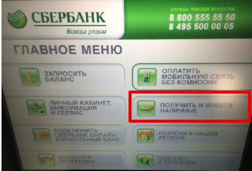 Как положить деньги на карту через банкомат?