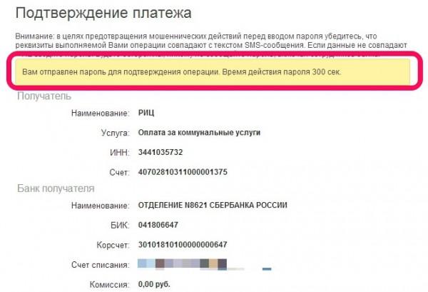 Sberbank Zahlung von Versorgungs