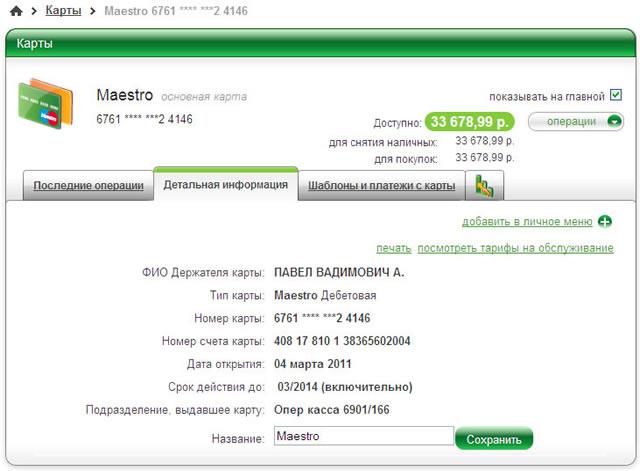 Взять кредит в правекс банке киев