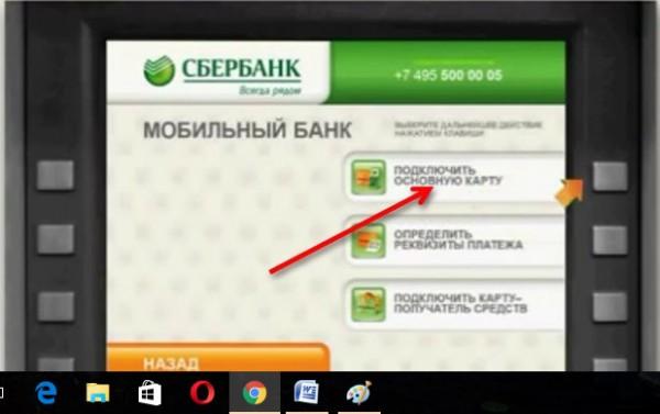 Мобильный банк - Экономный - пакет: что это, преимущества, подключение