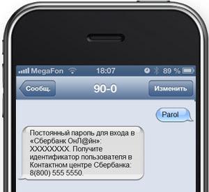 Сбербанк регистрация в личном кабинете через интернет