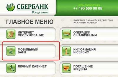 замена номера телефона в сбербанк онлайн
