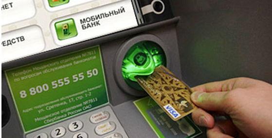 Как удалить мобильный банк