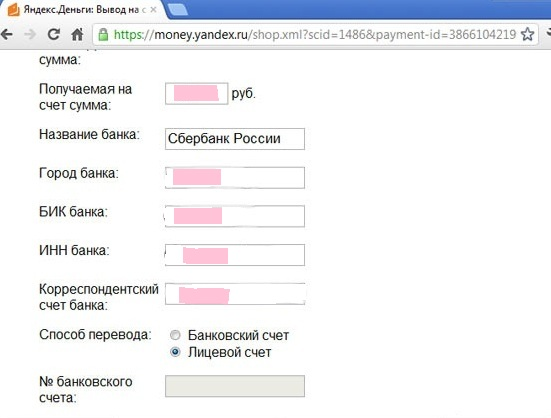 s-yandeks-deneg-na-kartu-sberbanka-image7