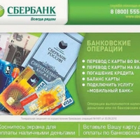 Инструкция по оплате услуг ЖКХ через терминал Сбербанка