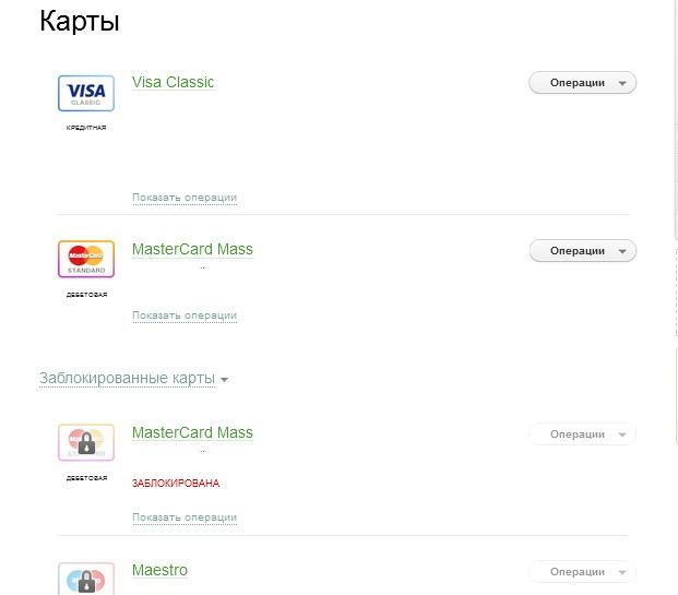 Заблокировал кредитную карту с долгом