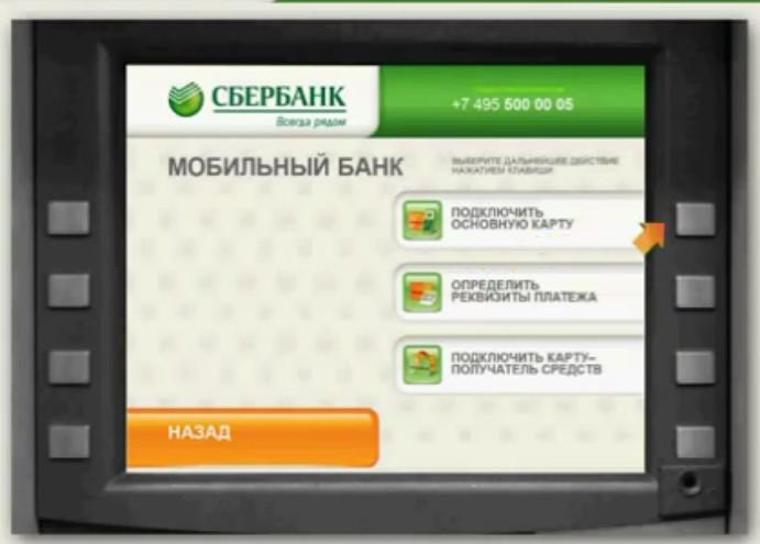 Функции мобилного банка на карточке экономный спустя могучее