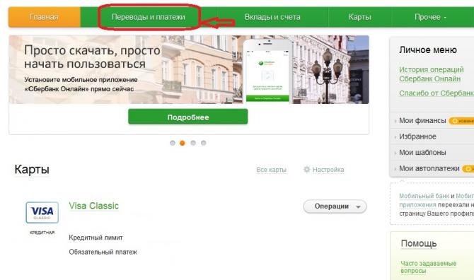 Оплатить кредит альфа банк через сбербанк онлайн