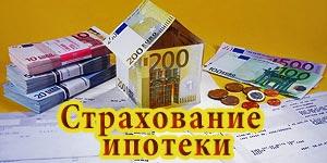 Сбербанк кредит страховка возвращается