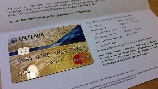 Как получить кредитную карту от сбербанка договор займа между юр лицами под залог недвижимости