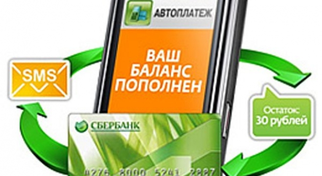 Мобильный банк пополнить счет телефона