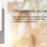 Сбербанк Онлайн: инструкция по применению