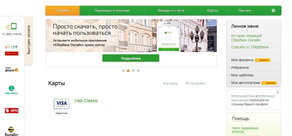Интерфейс онлайн-банка