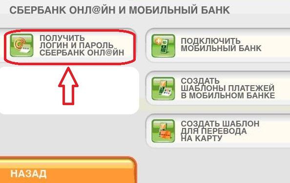 Сбербанк пароль для получения кредита