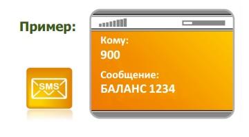 3. Проверить баланс карты через Мобильный банк