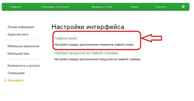 как оплатить ипотеку через мобильный сбербанк онлайн инструкция Нет