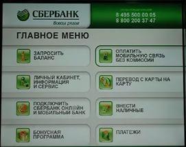 Как посмотреть сколько денег на сбербанковской карте