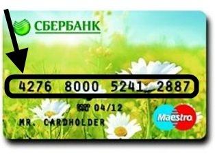 Номер карты где находится сбербанка