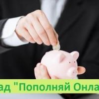 Сберегательный вклад «Пополняй Онлайн»