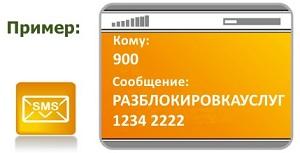 Как разблокировать Мобильный банк Сбербанка через телефон   если их у вас несколько поэтому в сообщении указывается четыре крайние цифры номера Звёздочками обозначена контрольная информация Где её взять
