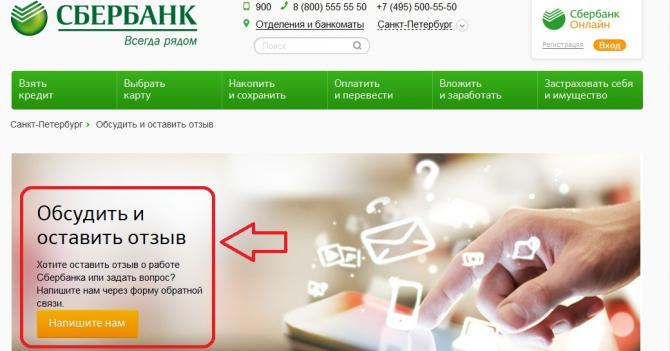 Обращение в сбербанк через интернет
