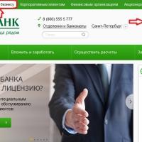 Личный кабинет Сбербанка для корпоративных клиентов