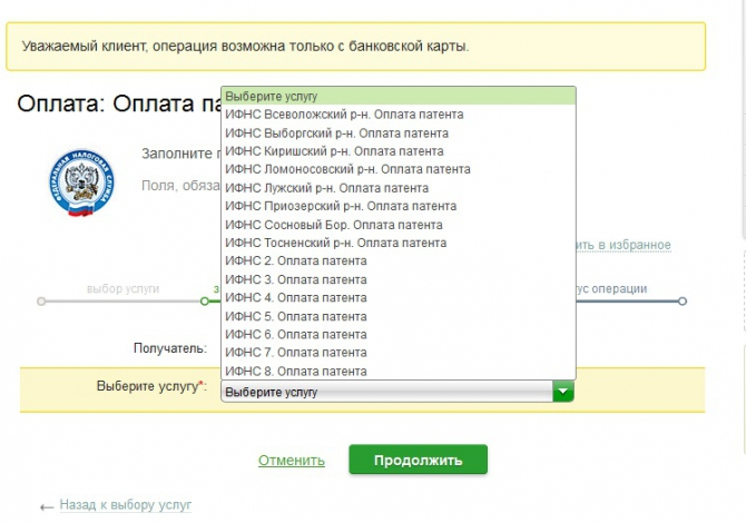 Онлайн проверка оплаты патента по московской области