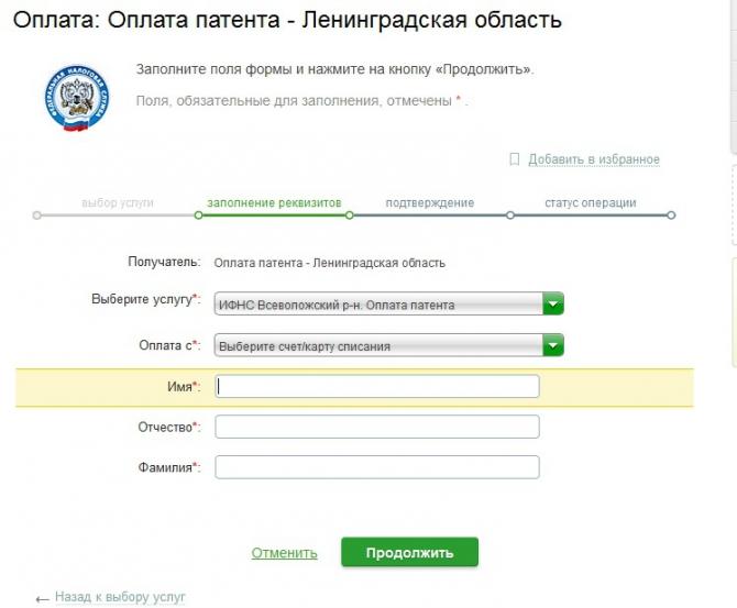 Как оплатить патент через терминал сбербанк