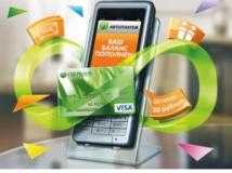 Пополнение баланса мобильного телефона с карты