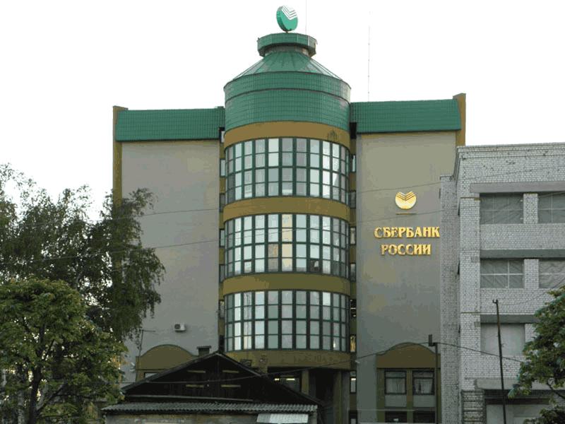 Сбербанк на новгородском в архангельске