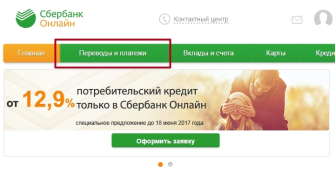Как оплатить кредит тинькофф через мобильный интернет россельхозбанк кредит взять без залога и справки