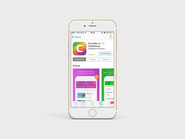 Скриншот приложения Спасибо от Сбербанка