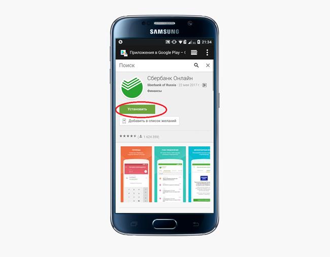 Скриншот как скачать приложение Сбербанк Онлайн в Google Play