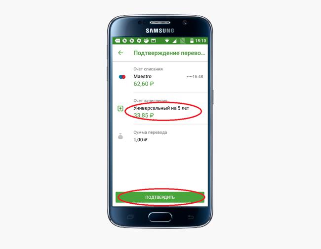 Скриншот подтверждения перевода в приложении Сбербанк Онлайн