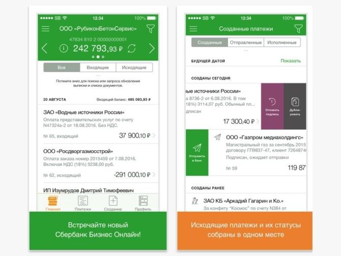 Сбербанк запустил новую версию мобильного приложения сбербанк.