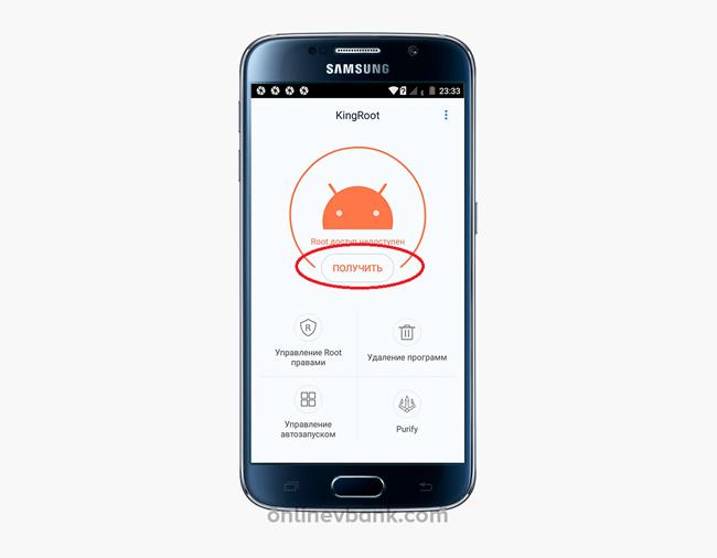 Получение прав в KingRoot для андроид