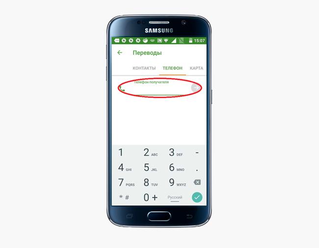 Скриншот перевода по номеру телефона в приложении Сбербанк Онлайн