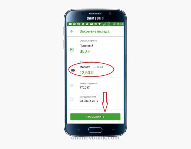 Скриншот окна выбора счета в Сбербанк Онлайн