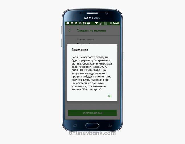 Скриншот предупреждающего сообщения в Сбербанк Онлайн