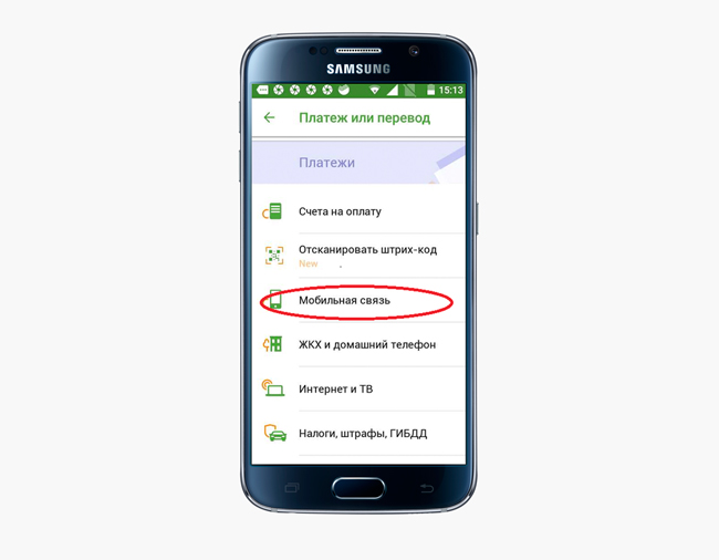 Оплата мобильной связи в приложении Сбербанк Онлайн