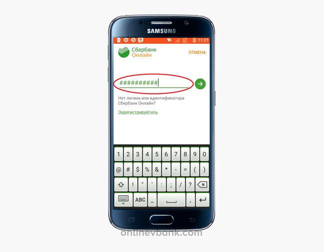 Скриншот окна ввода идентификатора в Сбербанк Онлайн
