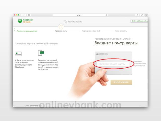 Скриншот окна ввода номера карты в Сбербанк Онлайн