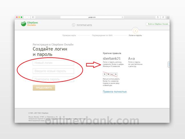 Скриншот создания логина и пароля в Сбербанк Онлайн