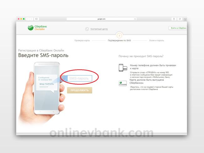 Скриншот окна ввода СМС пароля