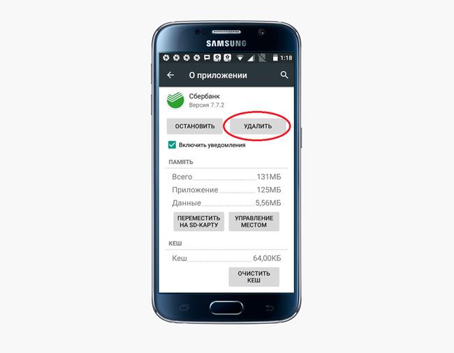 Скриншот как удалить приложение Сбербанк Онлайн