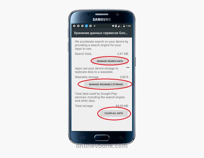 Хранение данных сервиса Google Play