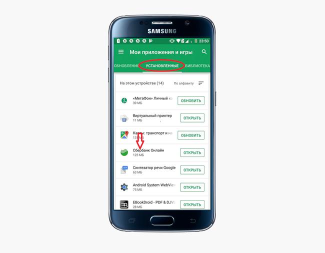 Раздел установленные приложения в Google Play