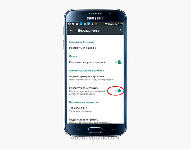 Скриншот окна Безопасность на Андроид